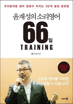 윤재성의 소리영어 66일 TRAINING