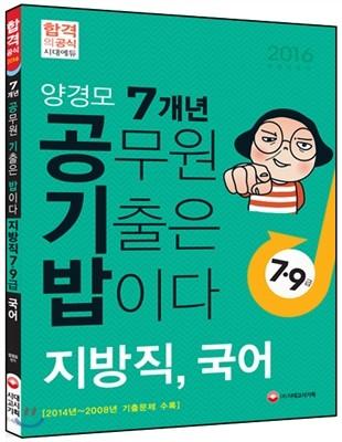 양경모 공기밥 7개년 공무원 기출문제집 지방직 7·9급 국...