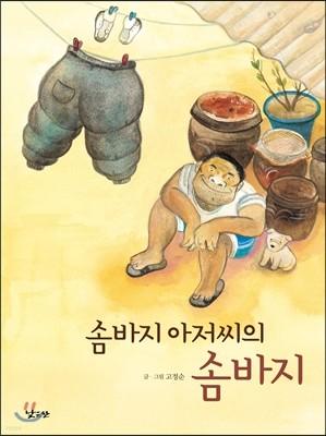 솜바지 아저씨의 솜바지