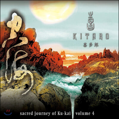 Kitaro (기타로) - Sacred Journey Of Ku-Kai, Vol. 4 [LP]