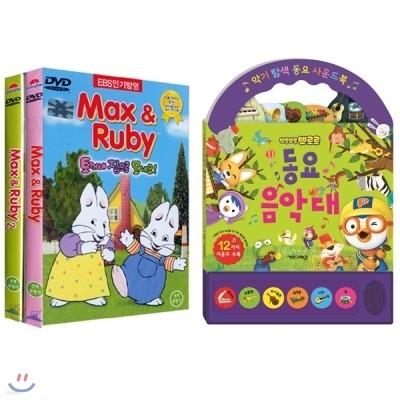 맥스앤루비 베스트컬렉션 2종 DVD+뽀로로 동요 음악대 악기동요 사운드북