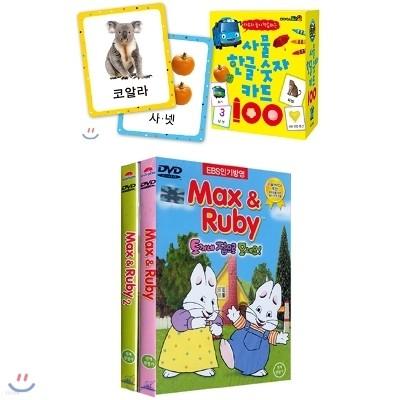 맥스앤루비 베스트컬렉션 2종 DVD+꼬마버스 타요 사물 한글 숫자카드 100 도서