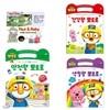 맥스앤루비 베스트컬렉션 2종 DVD+뽀로로 안전왕,뽀로로 건강왕,뽀로로 색칠왕 도서 3종