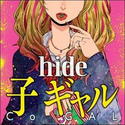 Hide - Co Gal (子ギャル) (히데 베스트앨범 스탠다드 버전)