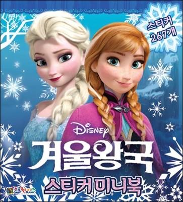 디즈니 겨울왕국 스티커미니북
