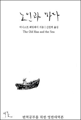 노인과 바다 (영한대역본) (체험판)