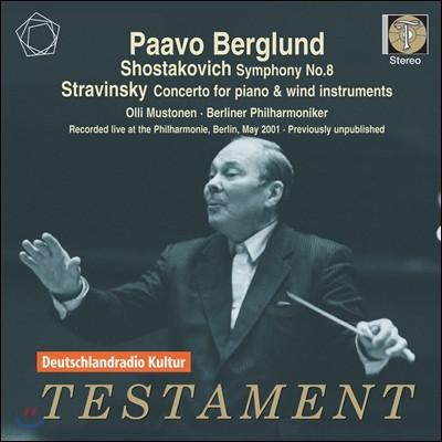 Paavo Berglund 쇼스타코비치: 교향곡 8번, 스트라빈스키: 피아노와 관악을 위한 협주곡 (Shostakovich & Stravinsky)