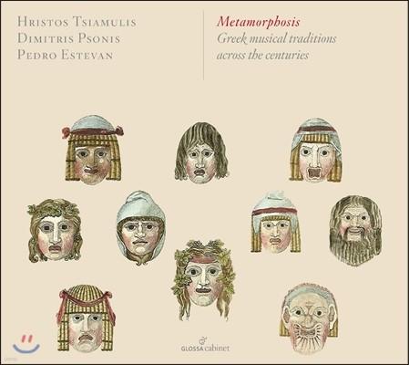 Hristos Tsiamulis 메타모르포시스 - 그리스 음악 전통을 찾아서 (Metamorphosis: Greek musical traditions across the centuries)