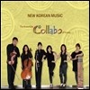 �ӻ�� �ö� (The Ensemble Collabo Of Korea) - New Korean Music