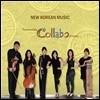 앙상블 꼴라보 (The Ensemble Collabo Of Korea) - New Korean Music