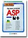 한글 윈도우 NT에서의 ASP 활용