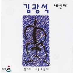 김광석 4집 - 일어나/서른즈음에