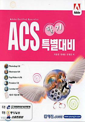 ACS 필기 특별대비