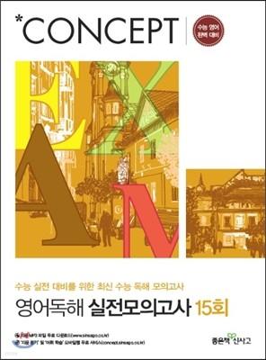 신사고 Concept 컨셉 영어독해 실전모의고사 15회 (2017년용)