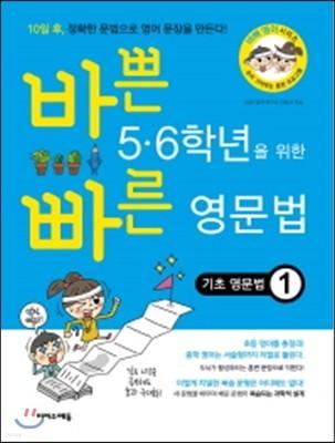 바쁜 5·6학년을 위한 빠른 영문법 기초 영문법 1