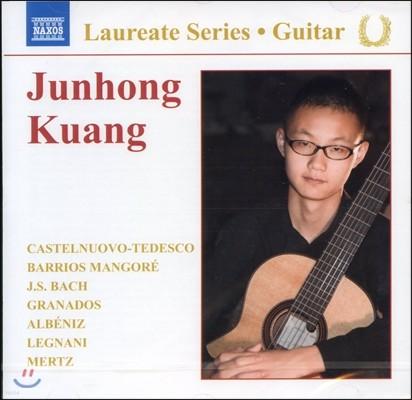 쾅전홍 기타 리사이틀 (Guitar Recital: Junhong Kuang)