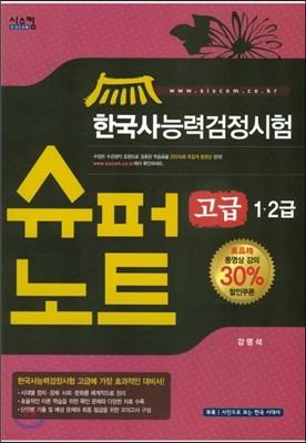 한국사 능력 검정시험 슈퍼노트 고급 1·2급