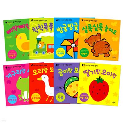 [애플비]말 배우는 그림책 전8권