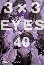 [고화질세트] 3X3 EYES (전40권/완결)