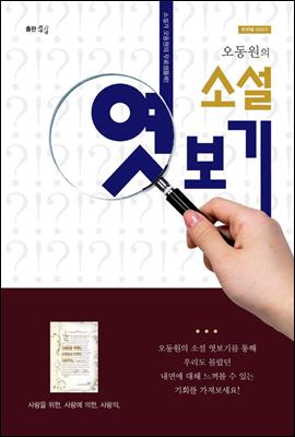 오동원의 소설 엿보기 두번재 이야기