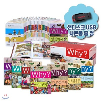 why시리즈 와이 한국사 전34권+사은품:샌디스크USB