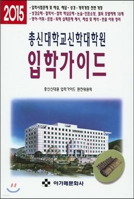 2015 총신대학교신학대학원 입학가이드