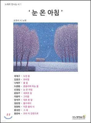 신재창 - 노래로 만나는 시 1집 : 눈 온 아침