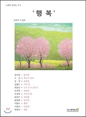 신재창 - 노래로 만나는 시 2집 : 행복
