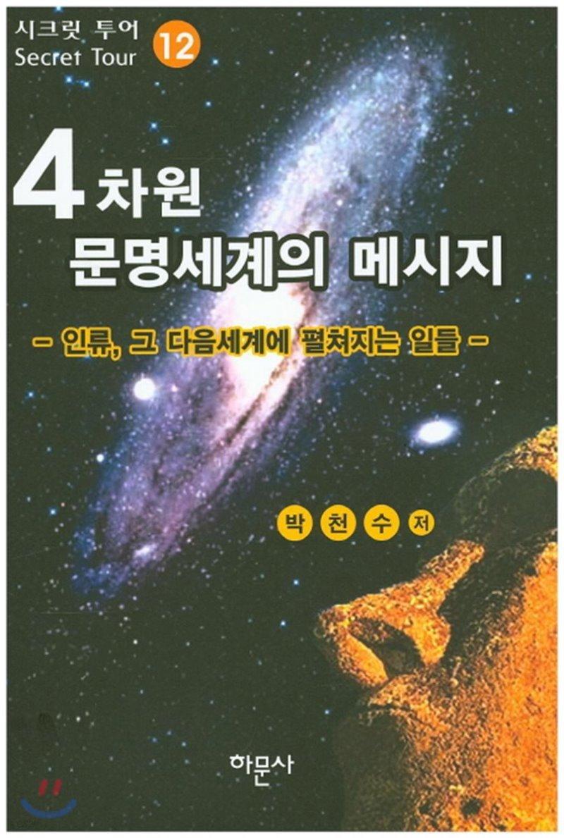 4차원 문명세계의 메시지 12편