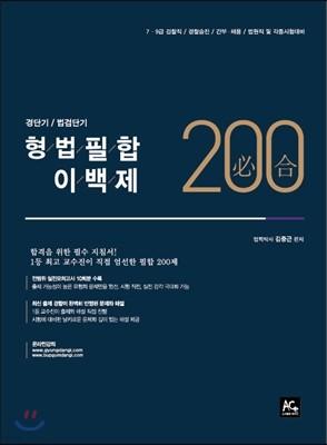 2015 김중근 형법 필합200제