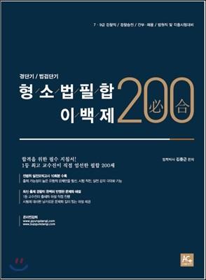 2015 김중근 형소법 필합200제