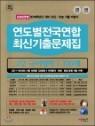 연도별전국연합 최신기출문제집 고2 국어영역 720제 (2015년)