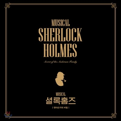 뮤지컬 셜록홈즈 : 앤더슨가의 비밀 OST