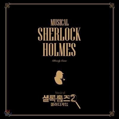 뮤지컬 셜록홈즈 : 블러디게임 OST