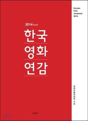 한국영화연감
