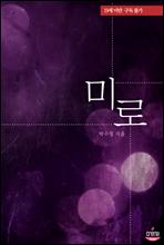 [세트] 미로 (19금) (전2권/완결)