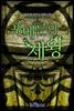 포메른의 제왕 2권 1