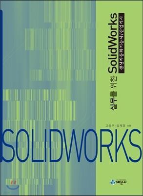 실무를 위한 SolidWorks