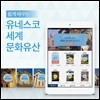 [앱북] 교과서에 나오는 유네스코 세계 문화유산 전권 세트(전 21권)