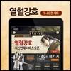 [앱북] 열혈강호 세트 (전 60권)
