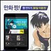 [앱북] 짱 30일 무제한 이용권