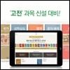 [앱북] 청소년 철학창고 전권 세트(전 30권)