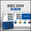 [앱북] 트렌드 코리아 2009-2014(전 6권)