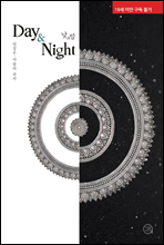 Day & Night (���� ��)