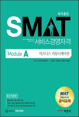 국가공인 SMAT 서비스경영자격 Module A 비즈니스 커뮤니케이션