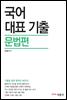 국어 대표 기출 문법편 (9, 7급 공무원 시험대비)