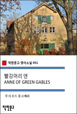 빨강머리 앤 ANNE OF GREEN GABLES - 착한문고 영어소설 051