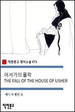 어셔가의 몰락 THE FALL OF THE HOUSE OF USHER - 착한문고 영어소설 071