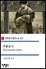 주홍글씨 The Scarlet Letter - 착한문고 영어소설 045