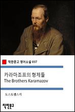 카라마조프의 형제들 The Brothers Karamazov - 착한문고 영어소설 037
